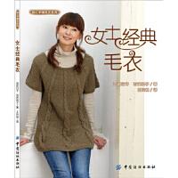 女士经典毛衣 (日)百武行子 中国纺织出版社 9787506490238