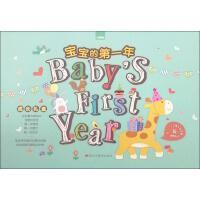 宝宝的第一年成长礼盒(2册),安徽美术出版社9787504751546【新华书店,正版现货】