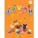 中国节日故事手工书--小兔过中秋