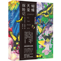 蝴蝶・天堂・探险记