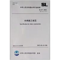 中华人民共和国水利行业标准:水闸施工规范(SL27-2014替代SL 27-91)