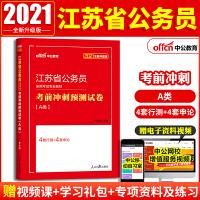 中公教育2021江苏省公务员考试专业教材:考前冲刺预测试卷(A类)(全新升级)