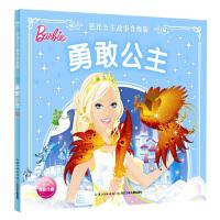 D 全新升级版 芭比公主童话故事:勇敢公主 彩图注音版幼儿书籍3-6岁图书 7-10拼音版课外读物女孩受益一生365夜