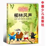 正版 柳林风声 新版 能打动孩子心灵的世界经典童话 中国儿童文学 7-12岁少儿中小学生课外阅读书籍教辅 亲子读物故事