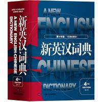 新英汉词典(第4版 修订本)