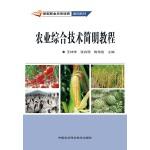 农业综合技术简明教程