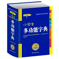 小学生多功能字典 彩图版 新课标学生专用辞书工具书 配备20多种功能 开心辞书