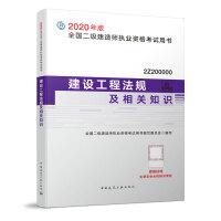 二级建造师 2020教材 2020版二级建造师 建设工程法规及相关知识