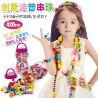 儿童手链益智串珠玩具 创意波普珠DIY女孩项链手工绕珠玩具 420PCS
