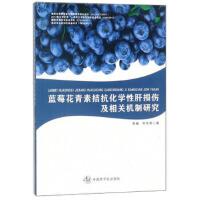 蓝莓花青素拮抗化学性肝损伤及相关机制研究 陈健,刘东莉 9787502281854