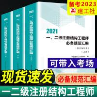 备考2021 2020新版一二注册结构工程师专业基础考试2020一、二级注册结构工程师必备规范汇编(上下)(修订缩印本)