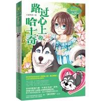 【旧书九成新】意林小小姐:路过心上的哈士奇