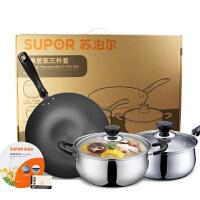 苏泊尔套装锅具组合炒锅汤锅奶锅电磁通用三件套TP1615k