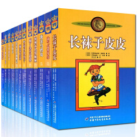 长袜子皮皮非注音版三四年级林格伦儿童文学作品集全套12册6-7-10-12周岁儿童读物二年级小学生课