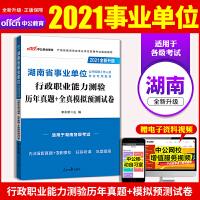 中公教育2021湖南省事业单位公开招聘工作人员考试教材:行政职业能力测验历年真题+全真模拟预测试卷(全新升级)