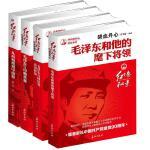 红墙秘事系列4册 肝胆相照 峥嵘岁月 碧血丹心 从西柏坡到中南海 120周年