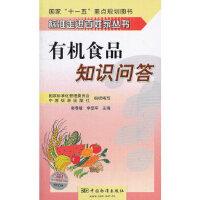 有机食品知识问答/标准走进百姓家丛书郭春敏,李显军9787506661089中国标准出版社