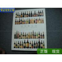 【二手旧书9成新】法国葡萄酒
