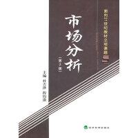 市场分析(第2版)