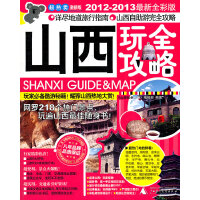 山西玩全攻略(2012-2013全新全彩版)