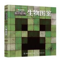 新书现货 我的世界生物图鉴 人民邮电出版社 MOJANG