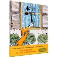 蒲蒲兰系列绘本馆 《本吉和菲菲》 适合3-4-5-6岁少幼儿童宝宝早教启蒙绘本图画故事书籍 一本关于友谊的书