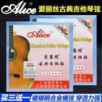 ?古典吉他弦尼龙琴弦吉他弦吉他配件1-6套弦 买 A103古典吉他套弦(买套买5送2套买10送5套)
