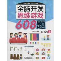 全�X�_�l思�S游��608�}(上)4-5�q �C械工�I出版社