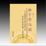 论中华民族:从地域特点和长城的兴废看中华民族的起源、形成与发展 (全1册) 平装