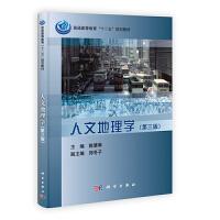 人文地理学(第3版)