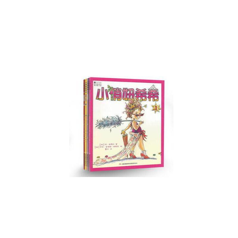 小俏妞希希(套装全4册)柯林斯绘本 0-3-6周岁儿童睡前早教启蒙故事书籍 女孩情绪管理与性格培养绘本 全新正版当天发货