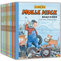 工程师麦克 全套20册 3-4-5-6-8岁儿童幼儿绘本故事书 亲子启蒙读物科普百科早教图书睡前工程车书籍四五岁一年级