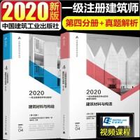 官方正版2020一级注册建筑师教材四分册建筑材料与构造 2020一级建筑师教材历年真题与解析