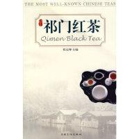 【新书店正版】祁门红茶程启坤9787807401384上海文化出版社