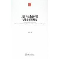上海科技金融产品与服务创新研究(电子书)