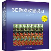 3D游�蚋纳埔�力(修�版)