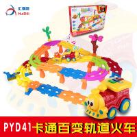 维莱 派艺托马斯电动轨道小火车卡通玩具 儿童模型拼搭玩具 卡通火车52件套