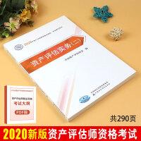 【官方正版】2020新版 资产评估师考试用书2020 资产评估官方教材 资产评估实务(二) 注册资产评估师2020年全国