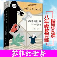正版现货苏菲的世界乔斯坦贾德著外国文学 文学名著 中学生推荐阅读名著文学小说 现代当代哲学入门书97875063948
