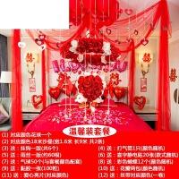 婚庆用品套餐卧室新房创意婚房布置花球浪漫婚礼用品结婚装饰拉花
