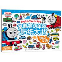 英语单词大书托马斯贴纸书0-3-4-6岁托马斯和他的朋友们有声双语版宝宝贴纸书 童趣英语单词贴纸大书神奇交通 0-3岁