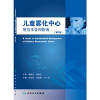 [二手旧书9成新]儿童雾化中心规范化管理指南(第2版)申昆玲、洪建国、于广军9787117220071人民卫生出版社