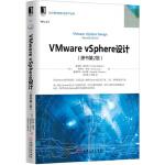 VMware vSphere设计(原书第2版) [美] 福布斯.格思里(Forbes Guthrie) 机械工业出版社