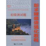 新求精德语强化教程初级测试题(第三版)