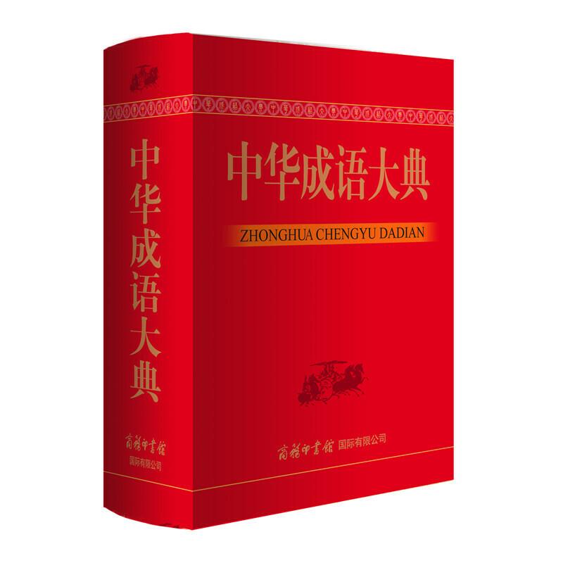 中华成语大典(大精装)成语拓展必备一部大型成语词典,收录了成语45000余条。条目分主条和副条,反映了成语的流变。释义准确简明,提供了本义、引申义、比喻义等。语见丰富多样,列举了大量的古今书证。例句贴近生活体现了成语在现代汉语中的用法