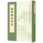 欧阳修词校笺(中国古典文学基本丛书)