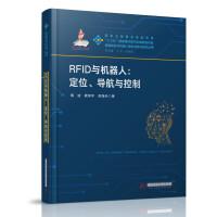 RFID与机器人:定位、导航与控制