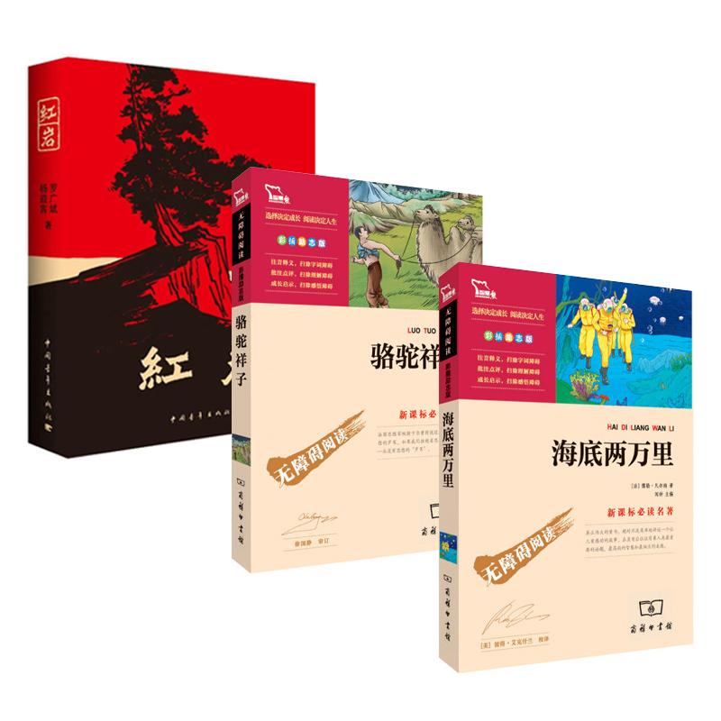 七年级下册部编教材推荐必读书目(海底两万里+骆驼祥子+红岩)共3册
