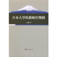 日本大学的教师任期制