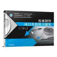 机械制图项目化教程习题集 李锡蓉 9787111595151 机械工业出版社教材系列